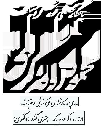 پایگاه تخصصی فرش دستباف محمود روفه گر حق